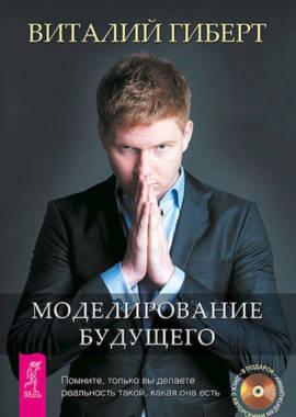 «Моделирование будущего» Виталий Гиберт