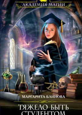 «Тяжело быть студентом» Маргарита Блинова