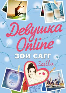 «Девушка Online» Зои Сагг
