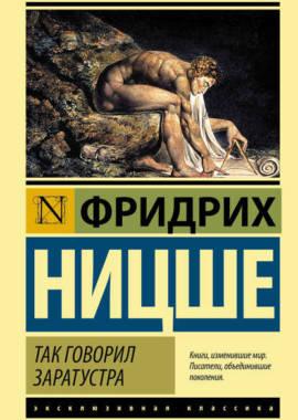 «Так говорил Заратустра» Фридрих Ницше
