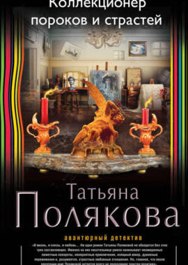 «Коллекционер пороков и страстей» Татьяна Полякова