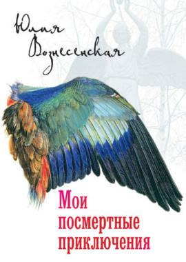 «Мои посмертные приключения» Юлия Вознесенская