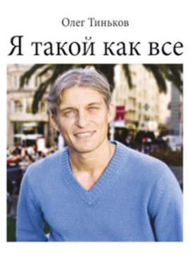 «Я такой как все» Олег Тиньков