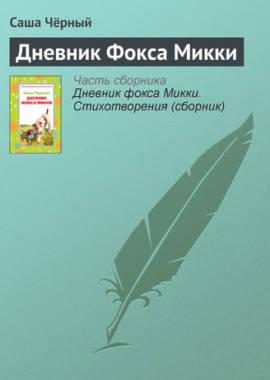 «Дневник Фокса Микки» Саша Черный