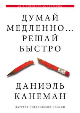 «Думай медленно, решай быстро» Даниэль Канеман