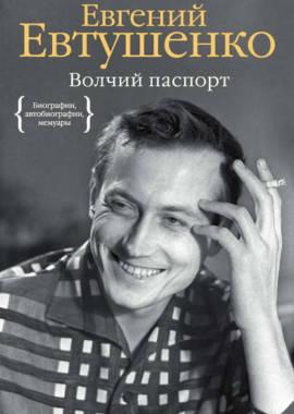 «Волчий паспорт» Евгений Евтушенко