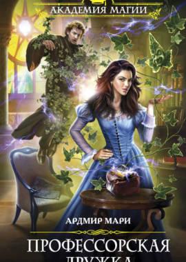 «Профессорская дружка» Мари Ардмир