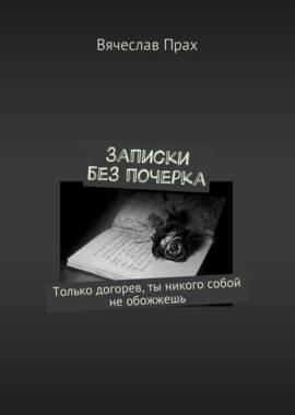 «Записки без почерка» Вячеслав Прах