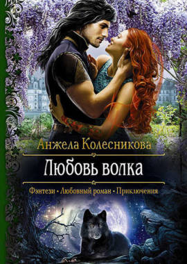 «Любовь волка» Колесникова Анжела