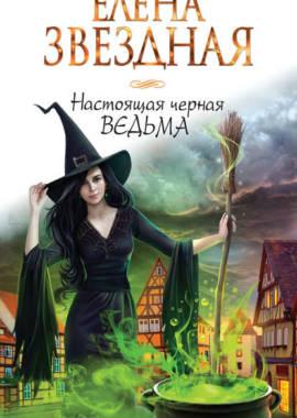 «Настоящая черная ведьма» Елена Звездная