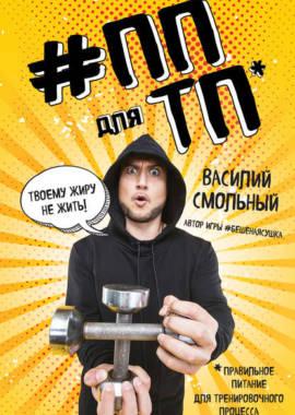 «ПП для ТП. Правильное питание для тренировочного процесса» Василий Смольный