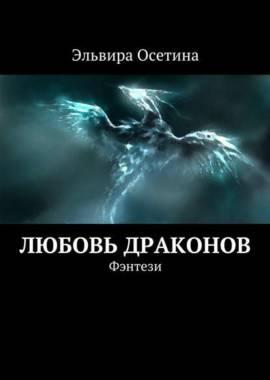 «Любовь драконов» Эльвира Осетина