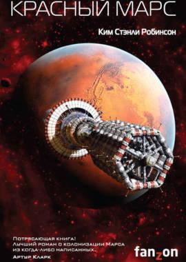 «Красный Марс» Ким Стэнли Робинсон