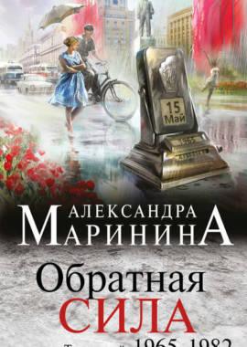 «Обратная сила. Том 2. 1965-1982» Александра Маринина