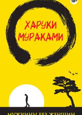 «Мужчины без женщин» Харуки Мураками