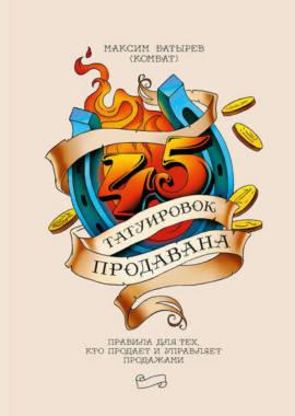 «45 татуировок продавана. Правила для тех кто продаёт и управляет продажами» Максим Батырев