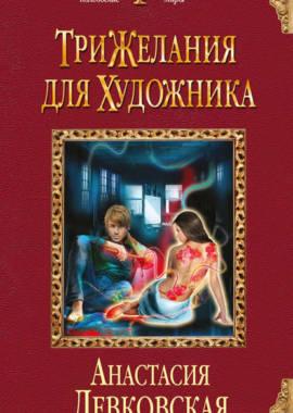 «Три желания для художника» Анастасия Левковская