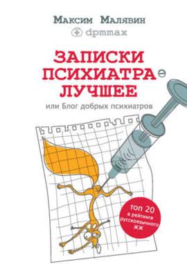 «Записки психиатра» Максим Малявин