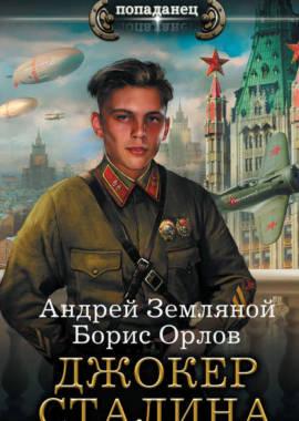 «Джокер Сталина» Борис Орлов и Андрей Земляной
