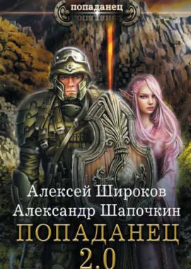 «Попаданец 2.0» Александр Шапочкин и Алексей Широков
