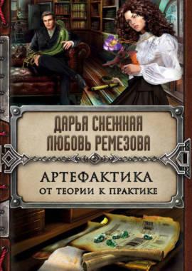 «Артефактика: от теории к практике» Дарья Снежная, Любовь Ремезова
