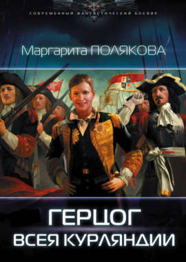 «Герцог всея Курляндии» Маргарита Полякова