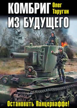 «Комбриг из будущего. Остановить панцерваффе!» Олег Таругин