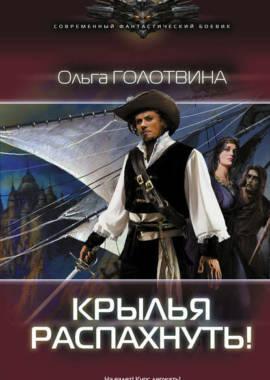 «Крылья распахнуть» Ольга Голотвина