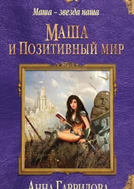 «Маша и Позитивный мир» Анна Гаврилова