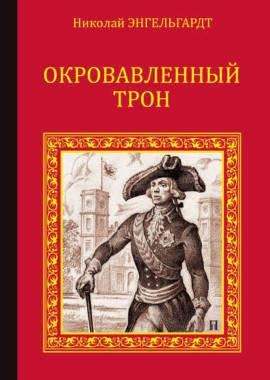 «Окровавленный трон» Николай Энгельгардт
