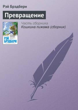 «Превращение» Рэй Брэдбери