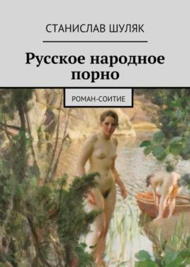 «Русское народное порно» Станислав Шуляк