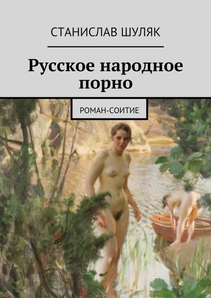 Жанр Порно  Книги  Страница 1  ЛитМир