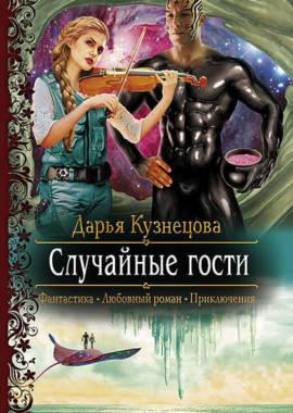 «Случайные гости» Дарья Кузнецова