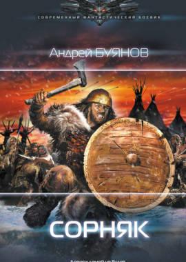«Сорняк» Андрей Буянов
