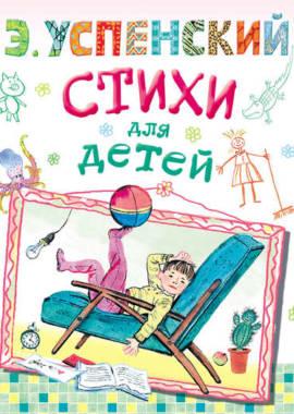 Стихи для детей Эдуард Успенский