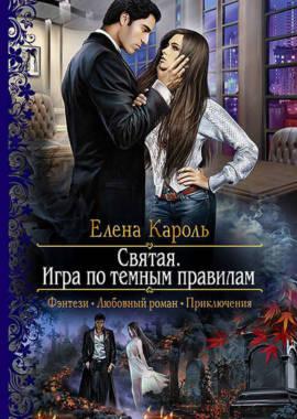«Святая игра по темным правилам» Елена Кароль