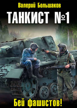 «Танкист №1. Бей фашистов!» Валерий Большаков
