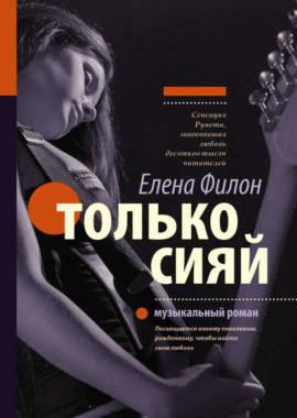 «Только сияй» Елена Филон