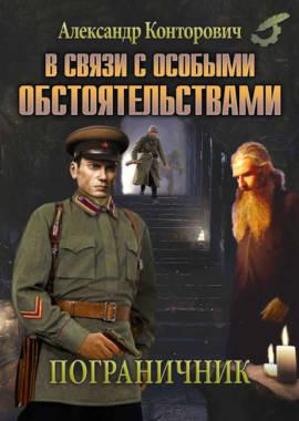 «В связи с особыми обстоятельствами» Александр Конторович
