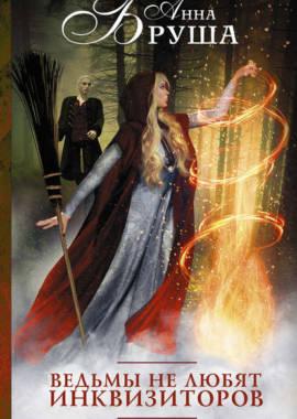 «Ведьмы не любят инквизиторов» Анна Бруш