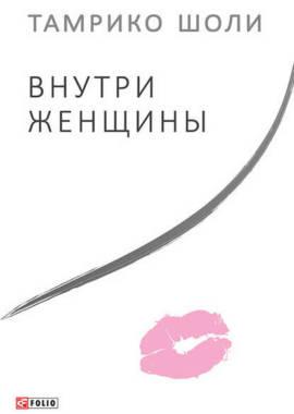 «Внутри женщины» Тамрико Шоли