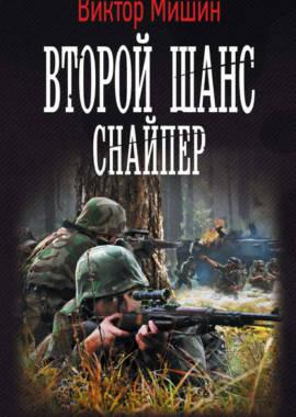 «Второй шанс. Снайпер» Виктор Мишин