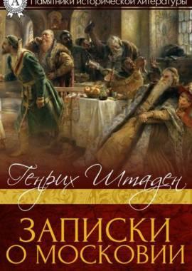 «Записки о Московии» Генрих Штаден