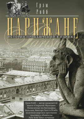 «Парижане. История приключений в Париже» Грэм Робб