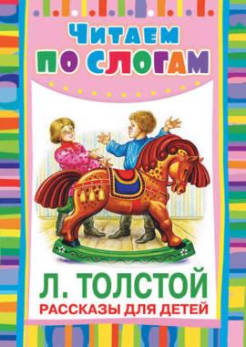«Рассказы для детей» Лев Толстой