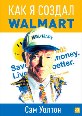 «Как я создал Walmart» Сэм Уолтон