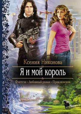 «Я и мой король» Ксения Никонова