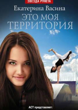 «Это моя территория» Екатерина Васина