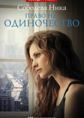 «Право на одиночество» Ника Соболева